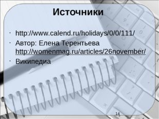 Источники http://www.calend.ru/holidays/0/0/111/ Автор: Елена Терентьева htt