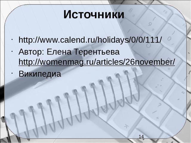 Источники http://www.calend.ru/holidays/0/0/111/ Автор: Елена Терентьева htt...