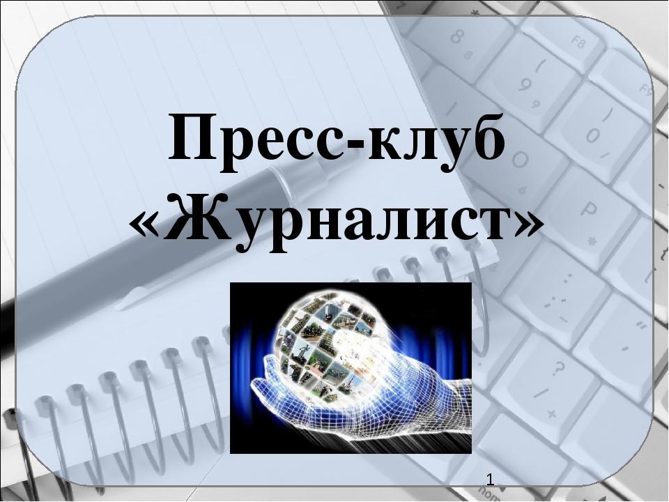 Пресс-клуб «Журналист»