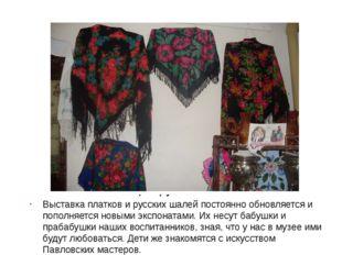 Коллекция русских шалей Выставка платков и русских шалей постоянно обновляетс