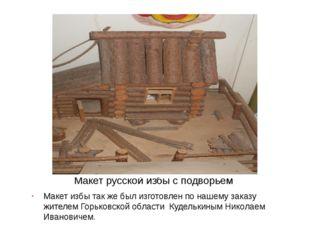 Макет русской избы с подворьем Макет избы так же был изготовлен по нашему зак