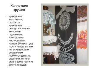 Коллекция кружев Кружевные воротнички, салфетки , Кружевные скатерти – все эт