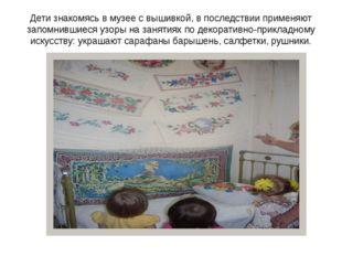 Дети знакомясь в музее с вышивкой, в последствии применяют запомнившиеся узор