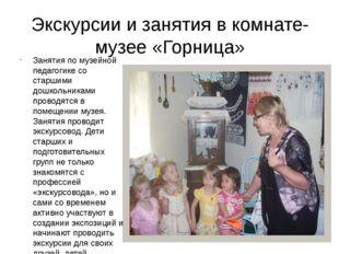 Экскурсии и занятия в комнате-музее «Горница» Занятия по музейной педагогике