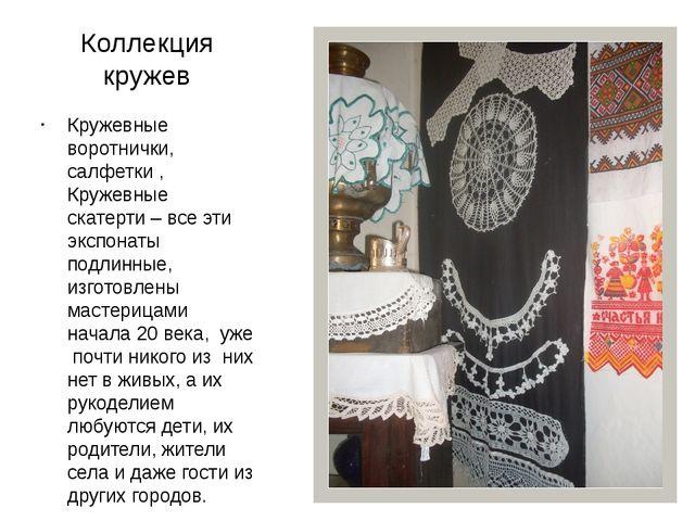 Коллекция кружев Кружевные воротнички, салфетки , Кружевные скатерти – все эт...