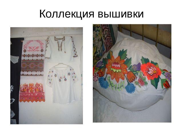 Коллекция вышивки
