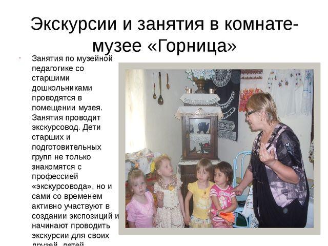 Экскурсии и занятия в комнате-музее «Горница» Занятия по музейной педагогике...