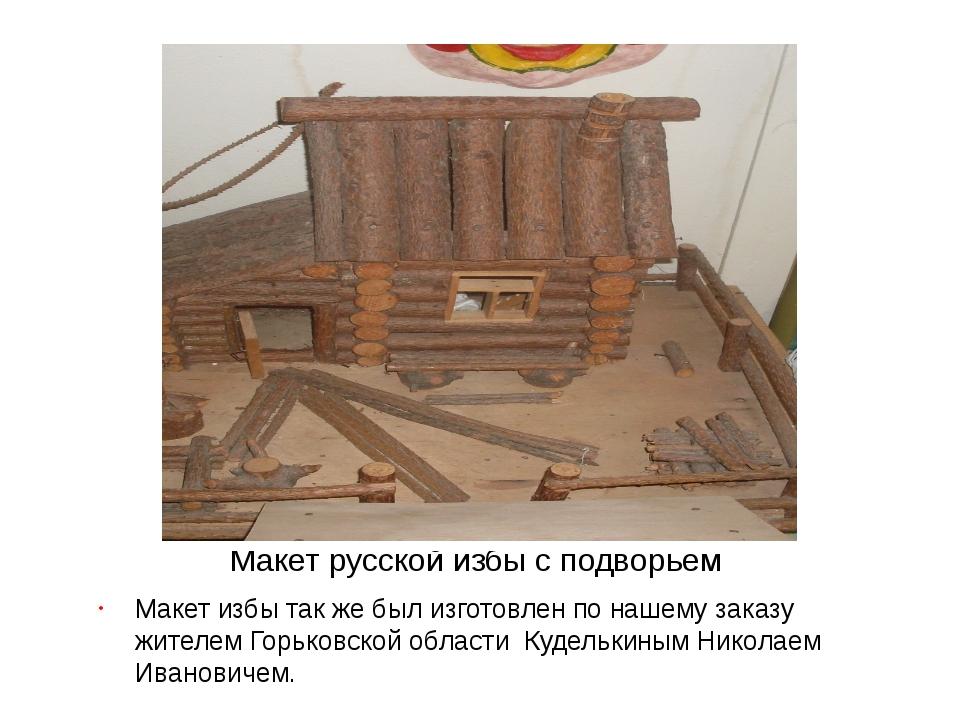 Макет русской избы с подворьем Макет избы так же был изготовлен по нашему зак...