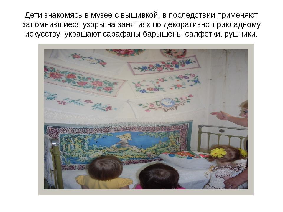 Дети знакомясь в музее с вышивкой, в последствии применяют запомнившиеся узор...
