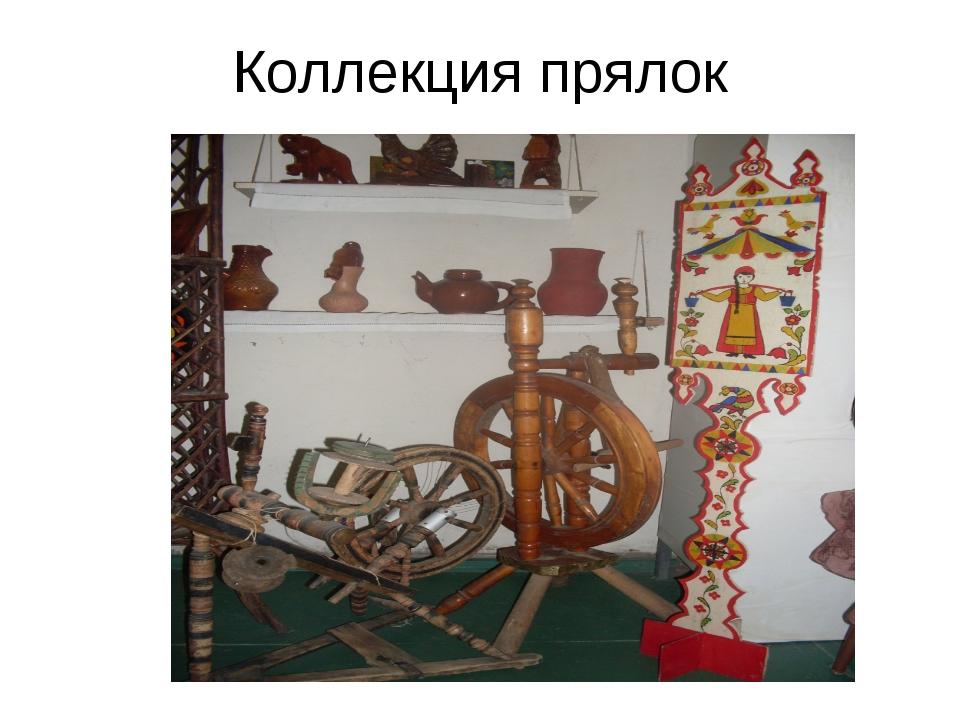 Коллекция прялок