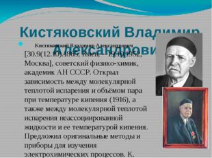 Кистяковский Владимир Александрович Кистяковский Владимир Александрович [30.