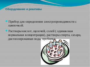 Оборудование и реактивы Прибор для определения электропроводимости с лампочко