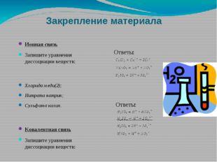 Закрепление материала Ионная связь Запишите уравнения диссоциации веществ: Хл