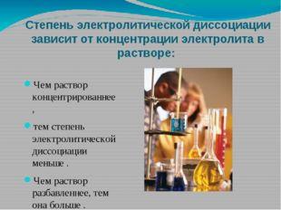 Степень электролитической диссоциации зависит от концентрации электролита в р