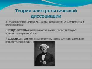 Теория электролитической диссоциации В Первой половине 19 века М. Фарадей вве