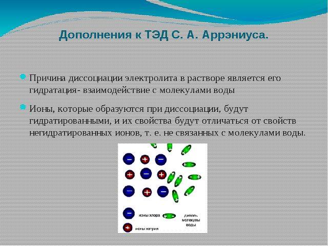 Дополнения к ТЭД С. А. Аррэниуса. Причина диссоциации электролита в растворе...