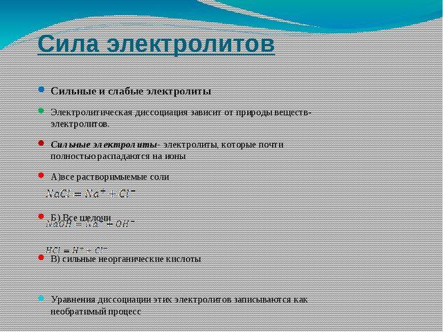 Сила электролитов Сильные и слабые электролиты Электролитическая диссоциация...