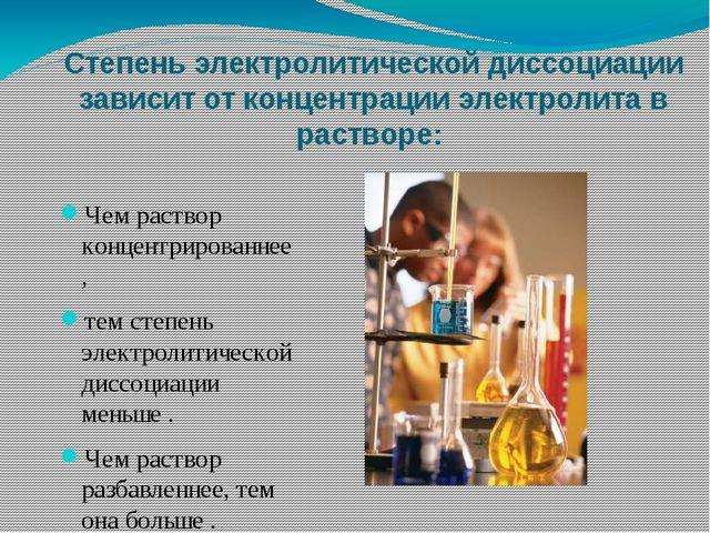 Степень электролитической диссоциации зависит от концентрации электролита в р...