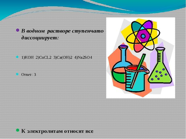 В водном растворе ступенчато диссоциирует: 1)KOH 2)CuCL2 3)Ca(OH)2 4)Na2SO4...