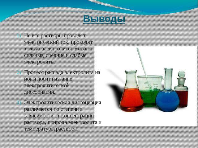 Выводы Не все растворы проводят электрический ток, проводят только электролит...