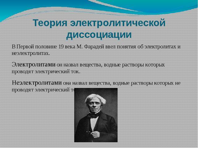 Теория электролитической диссоциации В Первой половине 19 века М. Фарадей вве...