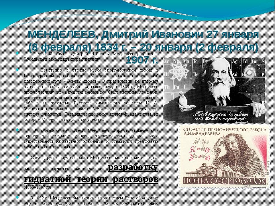 МЕНДЕЛЕЕВ, Дмитрий Иванович 27 января (8 февраля) 1834 г. – 20 января (2 февр...