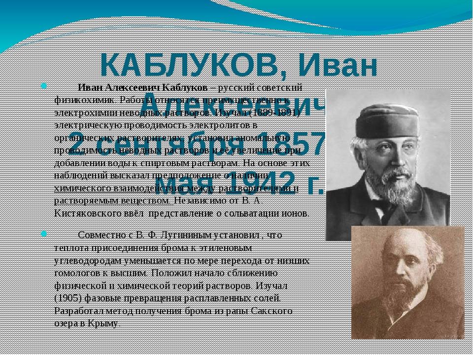 КАБЛУКОВ, Иван Алексеевич 2 сентября 1857 г. – 5 мая 1942 г. Иван Алексеевич...