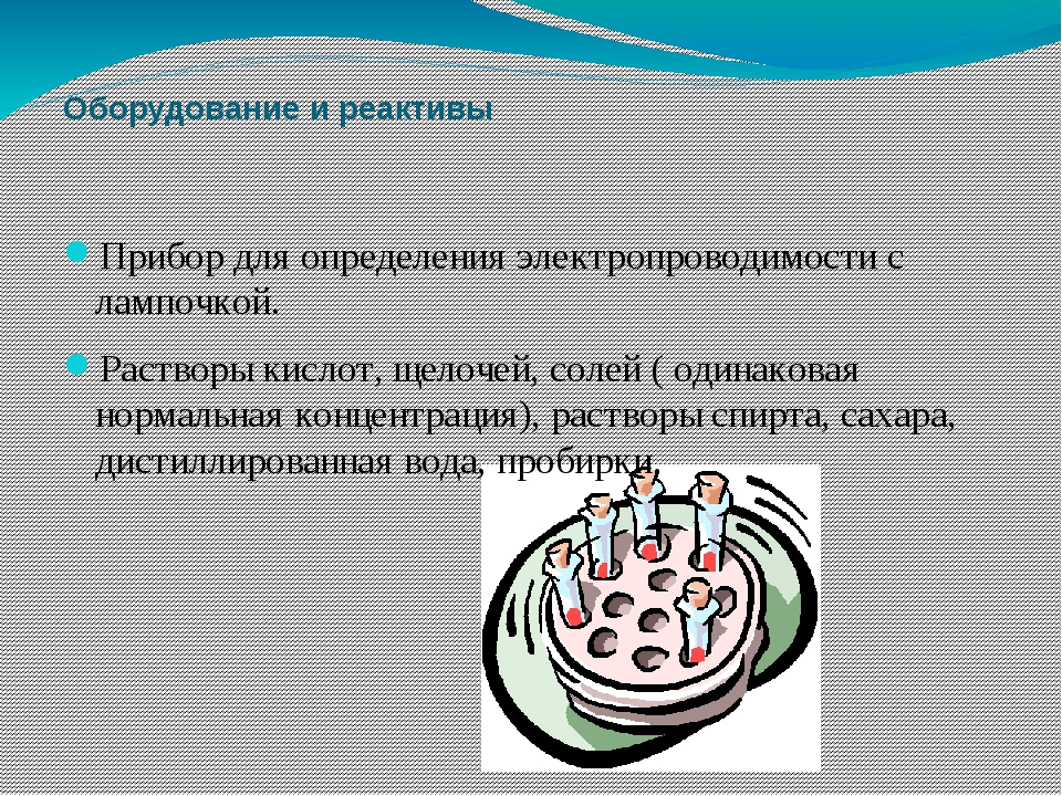 Оборудование и реактивы Прибор для определения электропроводимости с лампочко...