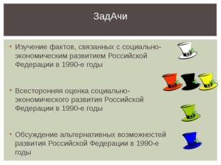 Изучение фактов, связанных с социально- экономическим развитием Российской Фе