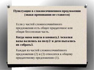 Пунктуация в сложносочиненном предложении (знаки препинания не ставятся) Если