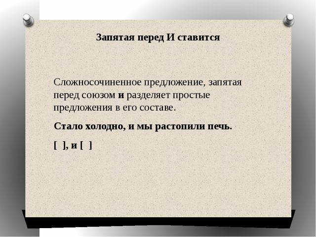 Запятая перед И ставится Сложносочиненное предложение, запятая перед союзом и...