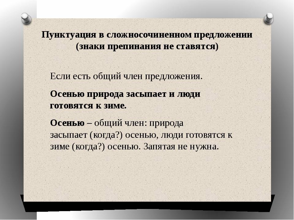 Пунктуация в сложносочиненном предложении (знаки препинания не ставятся) Если...