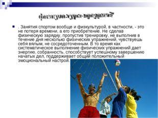 . Занятия спортом вообще и физкультурой, в частности, - это не потеря времен