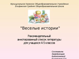 Муниципальное Казенное Общеобразовательное Учреждение Епифанская Средняя Обще
