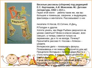 Веселые рассказы (сборник) под редакцией Е.С. Карташова, А.И. Моисеева.-М.: Д