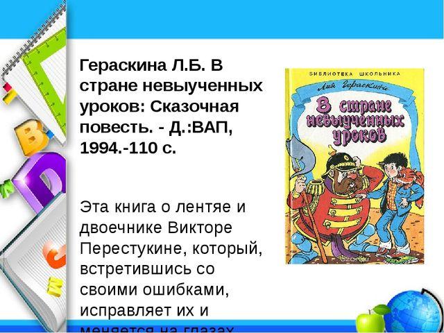 Гераскина Л.Б. В стране невыученных уроков: Сказочная повесть. - Д.:ВАП, 1994...