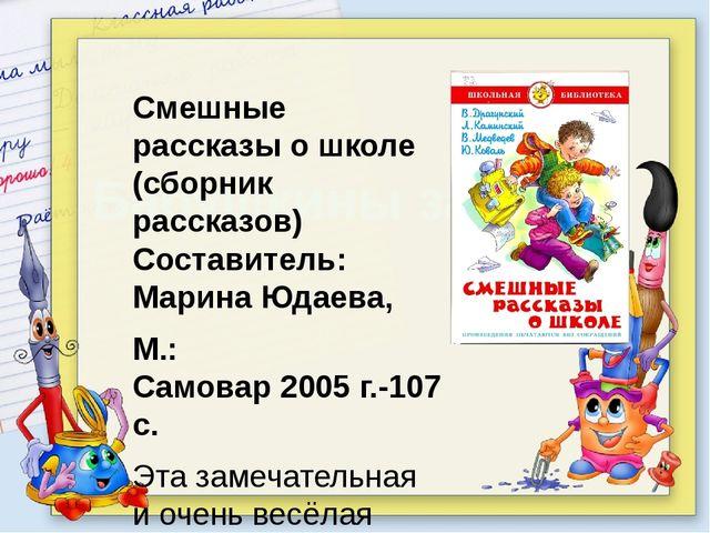 Смешные рассказы о школе (сборник рассказов) Составитель: Марина Юдаева, М.:...