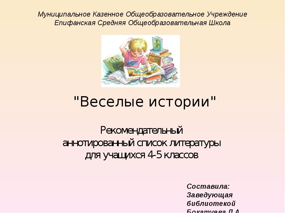 Муниципальное Казенное Общеобразовательное Учреждение Епифанская Средняя Обще...