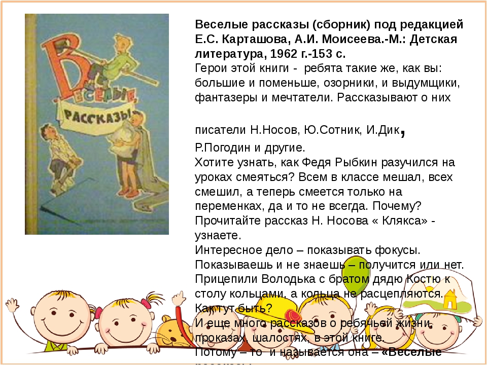 Веселые рассказы (сборник) под редакцией Е.С. Карташова, А.И. Моисеева.-М.: Д...