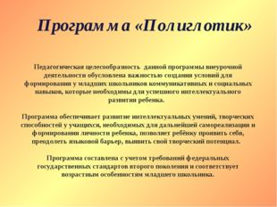 Программа «Полиглотик» Педагогическая целесообразность данной программы внеур