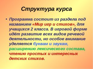 Структура курса Программа состоит из раздела под названием «Мир игр и стихов»