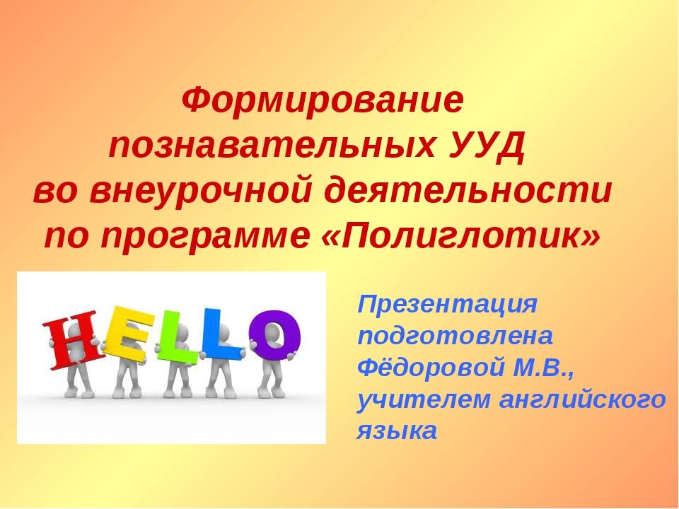 Формирование познавательных УУД во внеурочной деятельности по программе «Поли...