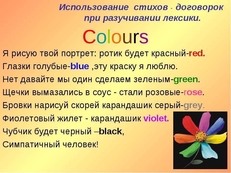 Colours Я рисую твой портрет: ротик будет красный-red. Глазки голубые-blue ,э...