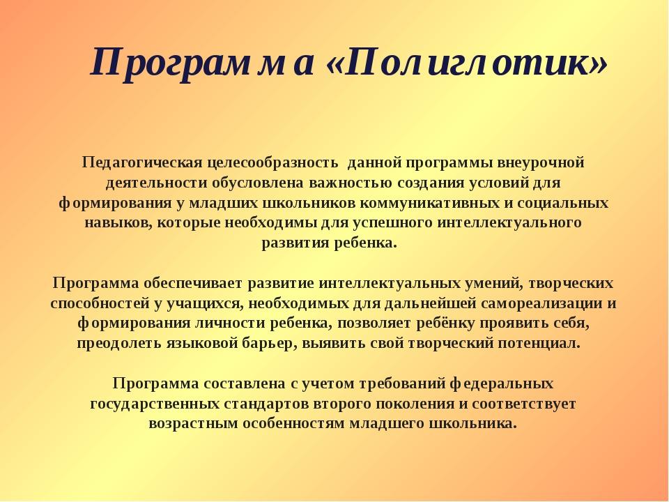Программа «Полиглотик» Педагогическая целесообразность данной программы внеур...