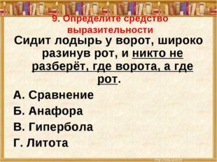 9. Определите средство выразительности Сидит лодырь у ворот, широко разинув р