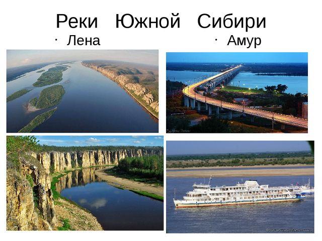 Реки Южной Сибири Лена Амур