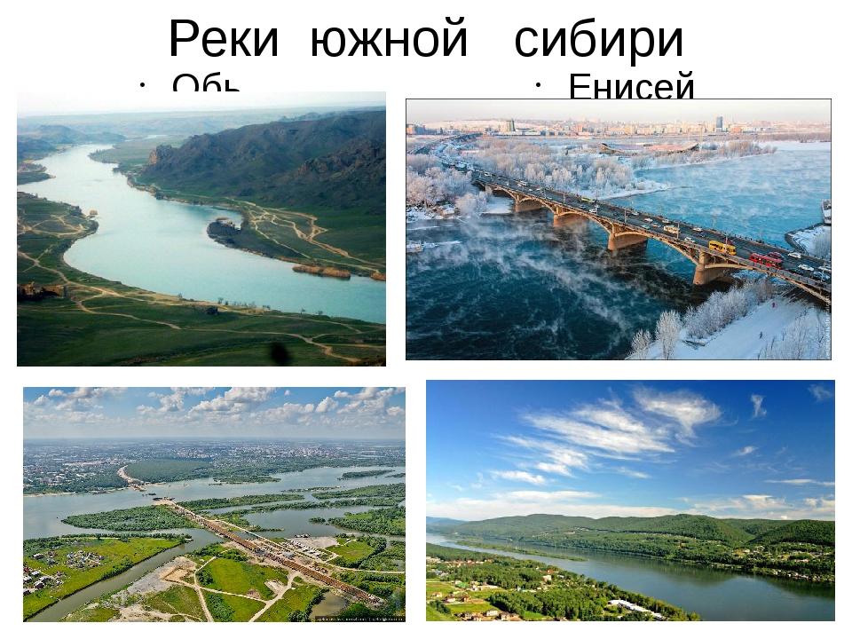 Реки южной сибири Обь. Енисей