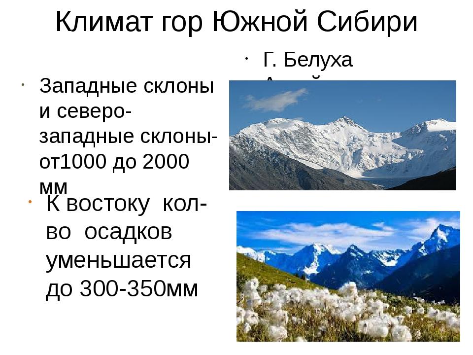 Климат гор Южной Сибири Западные склоны и северо-западные склоны-от1000 до 20...