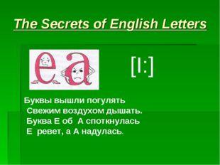 The Secrets of English Letters [I:] Буквы вышли погулять Свежим воздухом дыша