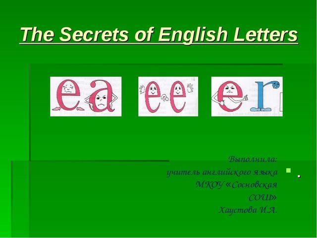 The Secrets of English Letters . Выполнила: учитель английского языка МКОУ «С...
